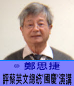評蔡英文總統'國慶'演講 -◎鄭思捷 -台灣e新聞