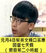 元月4日蔡英文親口答應回復七天假 (  節目第二小時起  ) -台灣e新聞