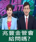 兆豐金管會 給問嗎? -台灣e新聞