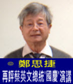 再評蔡英文總統'國慶'演講 -◎鄭思捷 -台灣e新聞