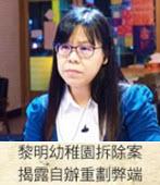 黎明幼稚園將拆 揭露自辦重劃弊端 - 專訪柯劭臻(2016-11-06) -台灣e新聞