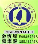 201611210金恆煒及張燦鍙將出席洛杉磯的全美台灣人權協會年會 -台灣e新聞