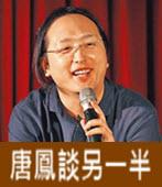 唐鳳談另一半 在一起10年有「命運交織的感覺」 -台灣e新聞
