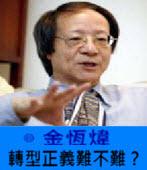 《金恆煒專欄》轉型正義難不難?-台灣e新聞