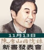 陳唐山回憶錄 新書發表會 11月13日- 台灣e新聞