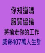 服貿協議 威脅407萬人生計 -台灣e新聞