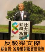 反駁梁文傑 蘇貞昌:各產業對服貿很驚惶 -台灣e新聞
