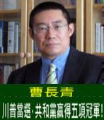 曹長青:川普當選,共和黨贏得五項冠軍! - 台灣e新聞