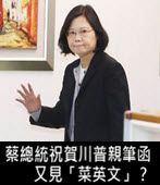 蔡總統祝賀川普親筆函 又見「菜英文」?- 台灣e新聞