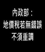 內政部:地價稅若無錯誤 不須重調- 台灣e新聞