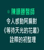 令人感動阿扁對《等待天光的花叢》詮釋的初整理 -◎陳順勝醫師 - 台灣e新聞