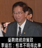受聘總統府資政 李遠哲驚訝:根本不曉得此事- 台灣e新聞