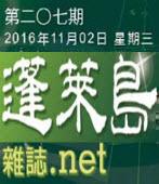 第207期【蓬萊島雜誌 Formosa】電子報 -台灣e新聞