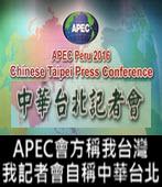 APEC會方稱我台灣 我記者會自稱中華台北 -台灣e新聞