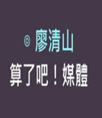 算了吧!媒體 - ◎廖清山 - 台灣e新聞