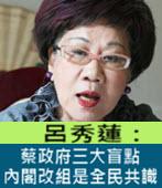 專訪╱呂秀蓮:蔡政府三大盲點 內閣改組是全民共識 -台灣e新聞