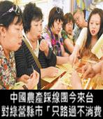 中國農產踩線團今來台 對綠營縣市「只路過不消費 -台灣e新聞