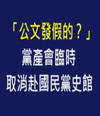 「公文發假的?」黨產會臨時取消赴國民黨史館 -台灣e新聞