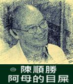 阿母的目屎 (阿扁總統與涂教授分別詮釋「阿母的目屎」歌與畫 ) ◎陳順勝-台灣e新聞