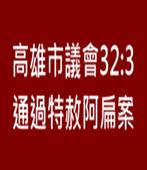 高雄市議會32:3 通過特赦阿扁案 -台灣e新聞
