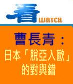 曹長青:日本「脫亞入歐」的對與錯  -台灣e新聞
