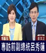 專訪前副總統呂秀蓮 -台灣e新聞