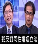 我反對同性婚姻立法 (毀家滅婚?歧視誤解?婚姻不再限男女!有話好說)  -台灣e新聞