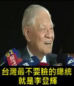 台灣最不要臉的總統就是李登輝 - 台灣e新聞