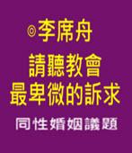 李席舟:請聽教會最卑微的訴求 -台灣e新聞