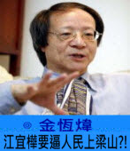 江宜樺要逼人民上梁山?!  -◎ 金恆煒 -台灣e新聞