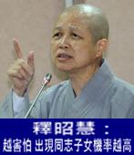 自作孽? 同志的雙親多是「恐同」者?- 台灣e新聞
