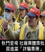 秋鬥登場 社運團體齊批民進黨「詐騙集團」 - 台灣e新聞