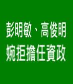 彭明敏、高俊明婉拒擔任資政- 台灣e新聞