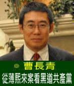曹長青:從薄熙來案看黑道共產黨 -台灣e新聞
