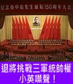退將挑戰三軍統帥權  小英噤聲!-台灣e新聞