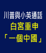 川普與小英通話 白宮重申「一個中國」-台灣e新聞