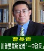 曹長青:川普要重新定義「一中政策」-台灣e新聞