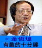 《金恆煒專欄》有趣的十分鐘 -台灣e新聞