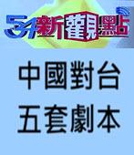 川英熱線!怒燒中國?習大對台5套劇本大曝光【54新觀點】-台灣e新聞