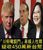 「川蔡電話門」牽線人杜爾疑收450萬新台幣-台灣e新聞