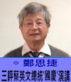 三評蔡英文總統'國慶'演講 -◎鄭思捷 -台灣e新聞