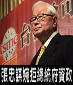 張忠謀婉拒總統府資政- 台灣e新聞