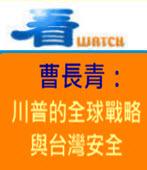曹長青:川普的全球戰略與台灣安全- 台灣e新聞