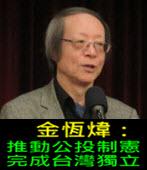 金恆煒:推動公投制憲 完成台灣獨立- 台灣e新聞