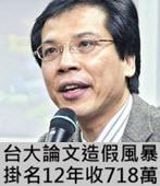 台大論文造假風暴 掛名12年收718萬 - 台灣e新聞