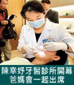 陳幸妤牙醫診所開幕 爸媽會一起出席- 台灣e新聞