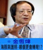 海豚與護照,哪個更會轉彎!? -◎ 金恆煒 -台灣e新聞