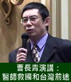 曹長青演講: 醫師救國和台灣前途- 台灣e新聞