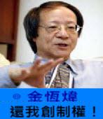 《金恆煒專欄》 還我創制權!- 台灣e新聞