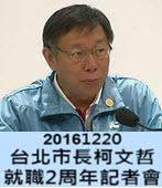 20161220台北市長柯文哲就職2周年記者會 - 台灣e新聞